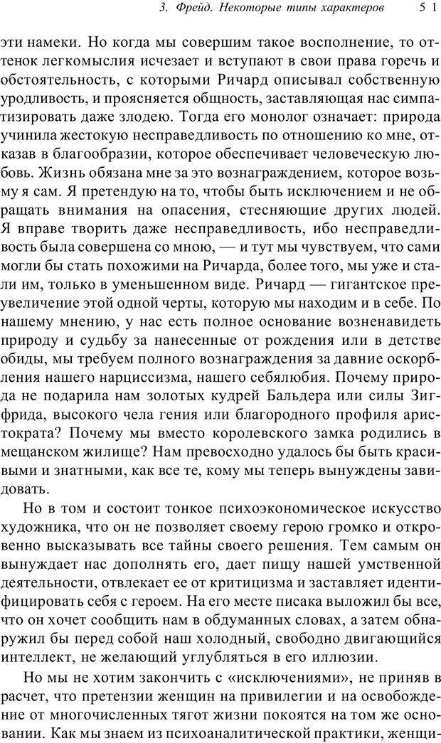 PDF. Классический психоанализ и художественная литература. Лейбин В. М. Страница 51. Читать онлайн