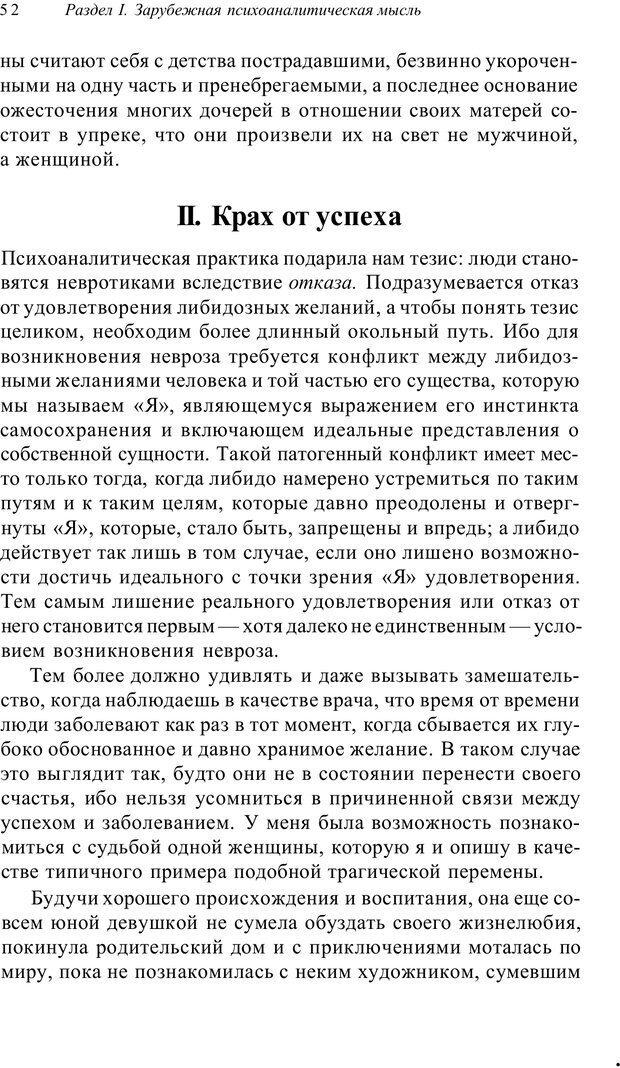 PDF. Классический психоанализ и художественная литература. Лейбин В. М. Страница 52. Читать онлайн