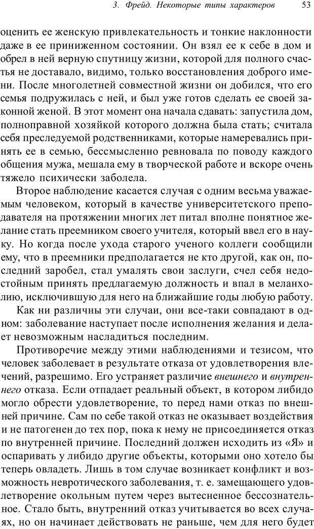 PDF. Классический психоанализ и художественная литература. Лейбин В. М. Страница 53. Читать онлайн