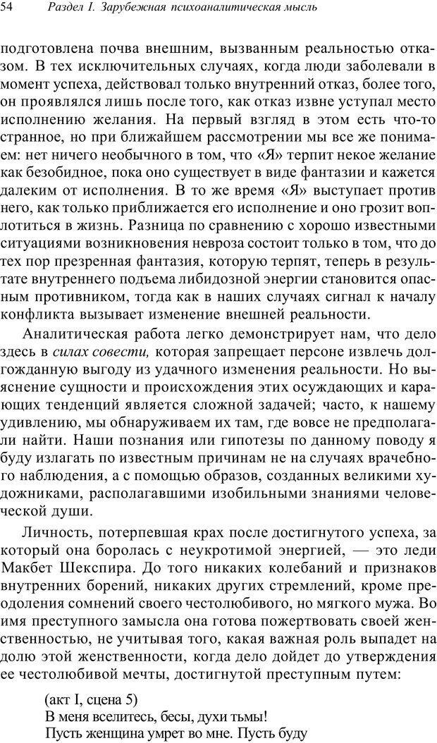 PDF. Классический психоанализ и художественная литература. Лейбин В. М. Страница 54. Читать онлайн
