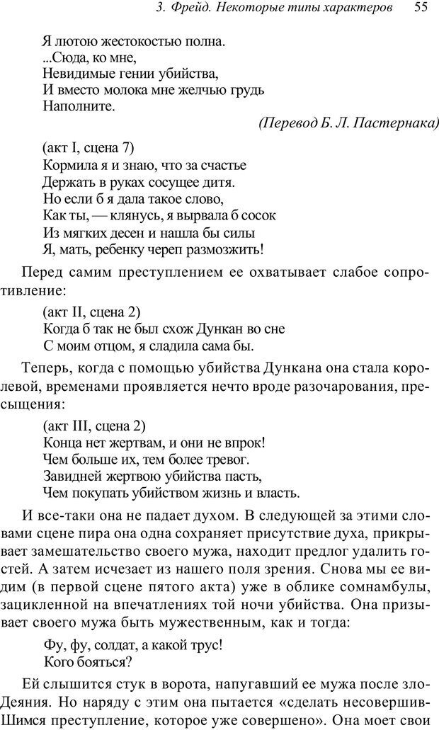 PDF. Классический психоанализ и художественная литература. Лейбин В. М. Страница 55. Читать онлайн