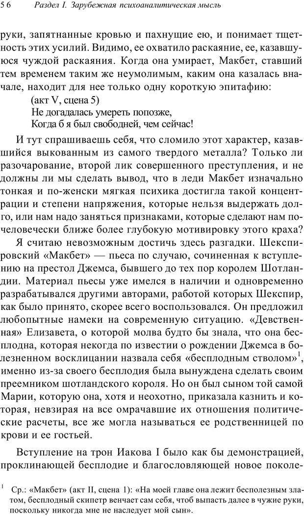 PDF. Классический психоанализ и художественная литература. Лейбин В. М. Страница 56. Читать онлайн