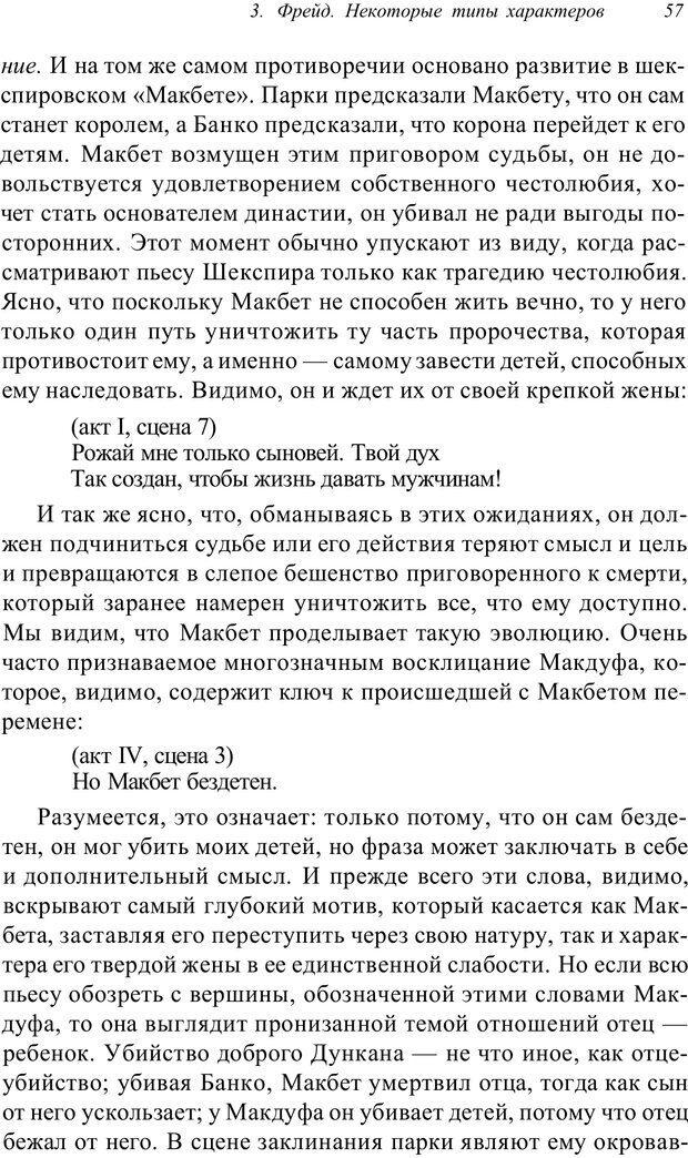 PDF. Классический психоанализ и художественная литература. Лейбин В. М. Страница 57. Читать онлайн