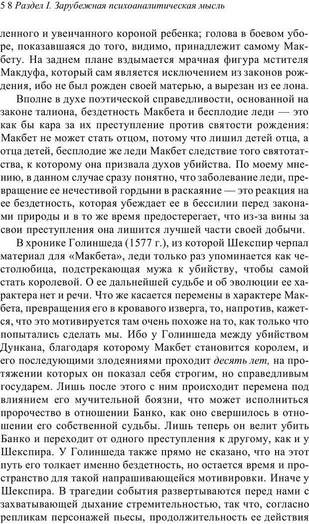 PDF. Классический психоанализ и художественная литература. Лейбин В. М. Страница 58. Читать онлайн