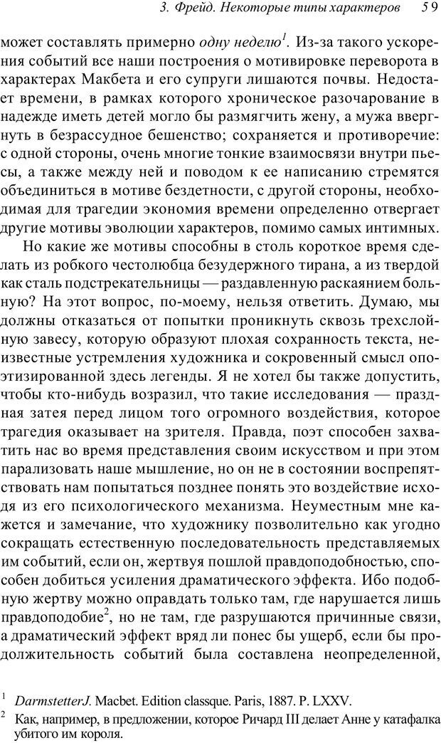 PDF. Классический психоанализ и художественная литература. Лейбин В. М. Страница 59. Читать онлайн