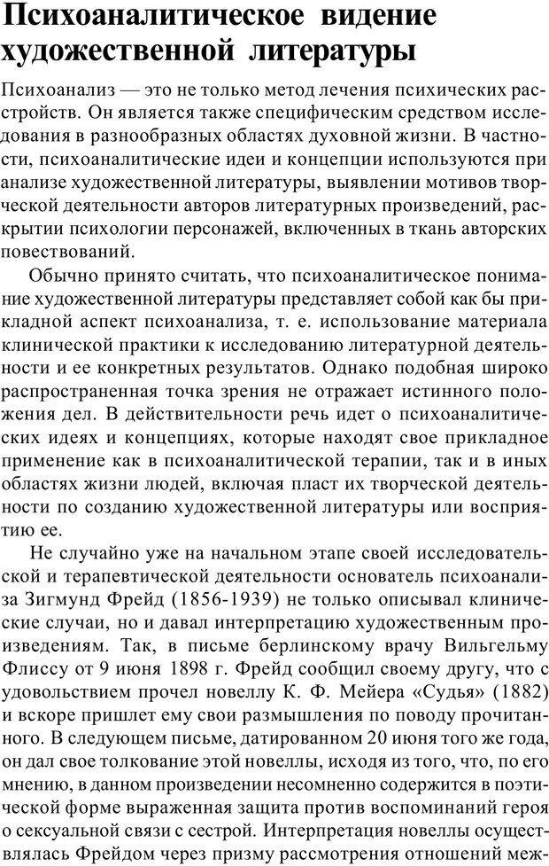 PDF. Классический психоанализ и художественная литература. Лейбин В. М. Страница 6. Читать онлайн