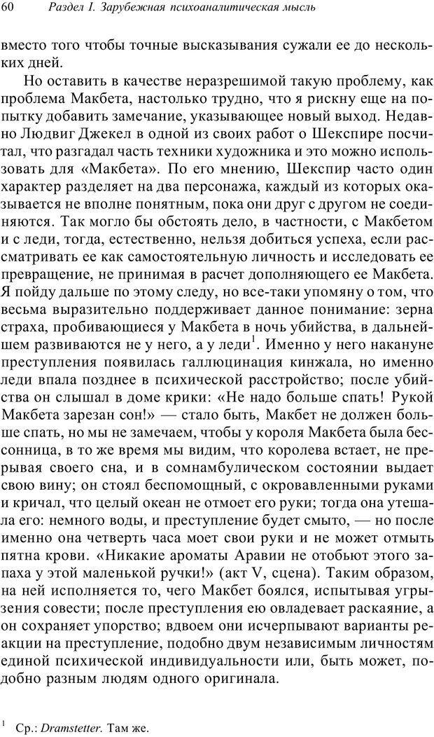 PDF. Классический психоанализ и художественная литература. Лейбин В. М. Страница 60. Читать онлайн