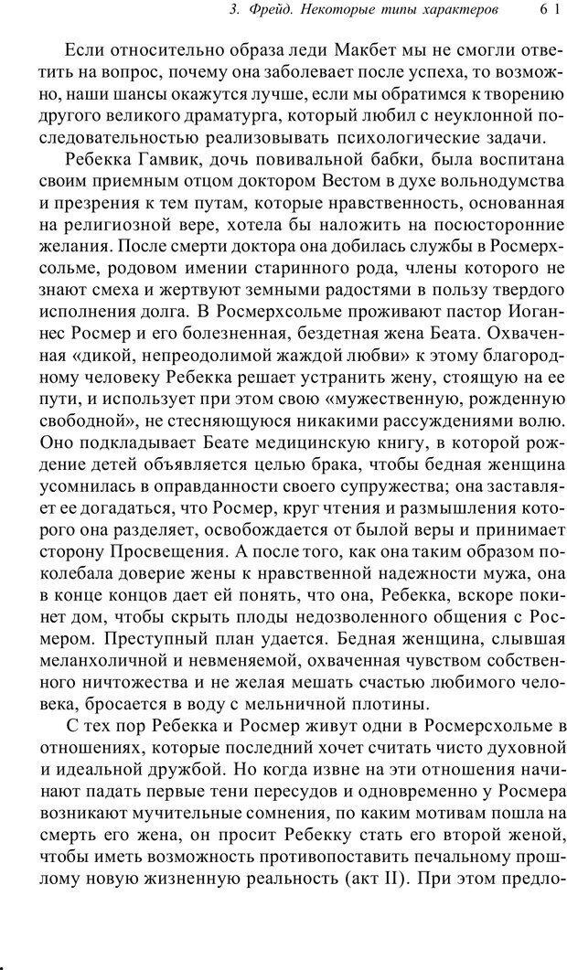 PDF. Классический психоанализ и художественная литература. Лейбин В. М. Страница 61. Читать онлайн