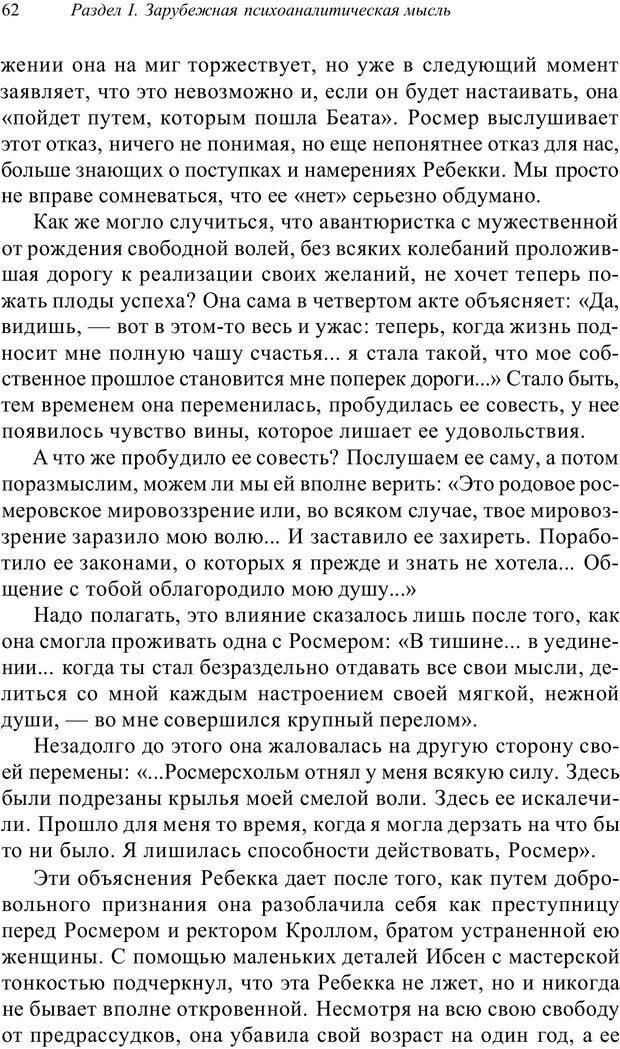 PDF. Классический психоанализ и художественная литература. Лейбин В. М. Страница 62. Читать онлайн
