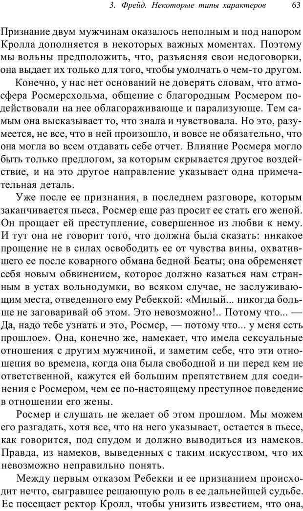 PDF. Классический психоанализ и художественная литература. Лейбин В. М. Страница 63. Читать онлайн