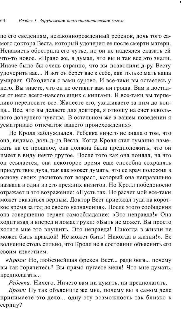 PDF. Классический психоанализ и художественная литература. Лейбин В. М. Страница 64. Читать онлайн