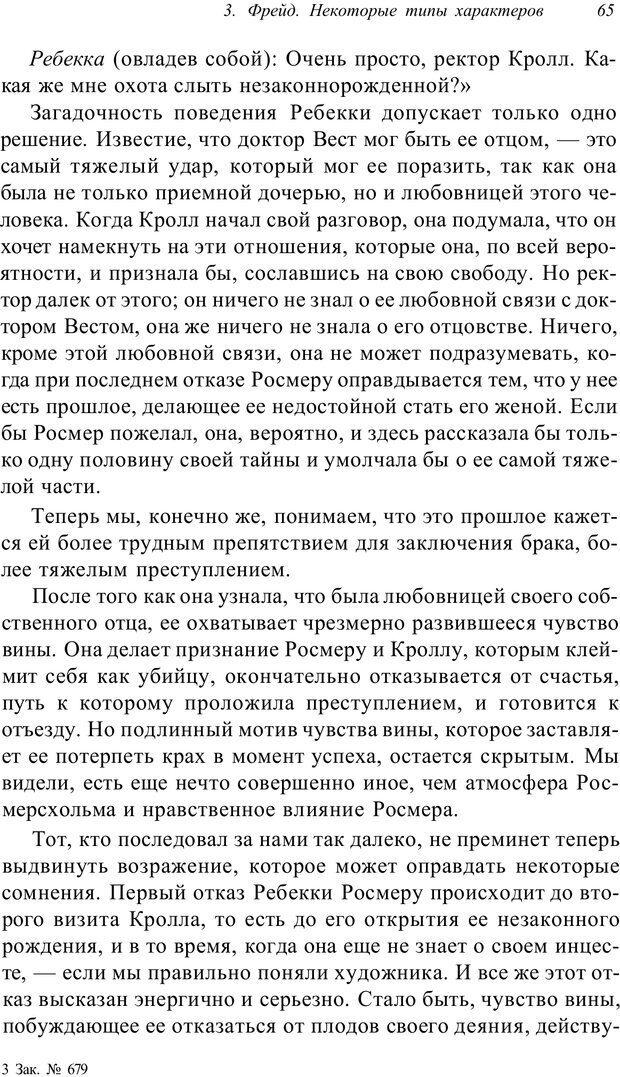 PDF. Классический психоанализ и художественная литература. Лейбин В. М. Страница 65. Читать онлайн