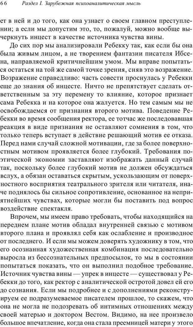 PDF. Классический психоанализ и художественная литература. Лейбин В. М. Страница 66. Читать онлайн
