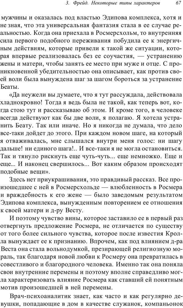 PDF. Классический психоанализ и художественная литература. Лейбин В. М. Страница 67. Читать онлайн