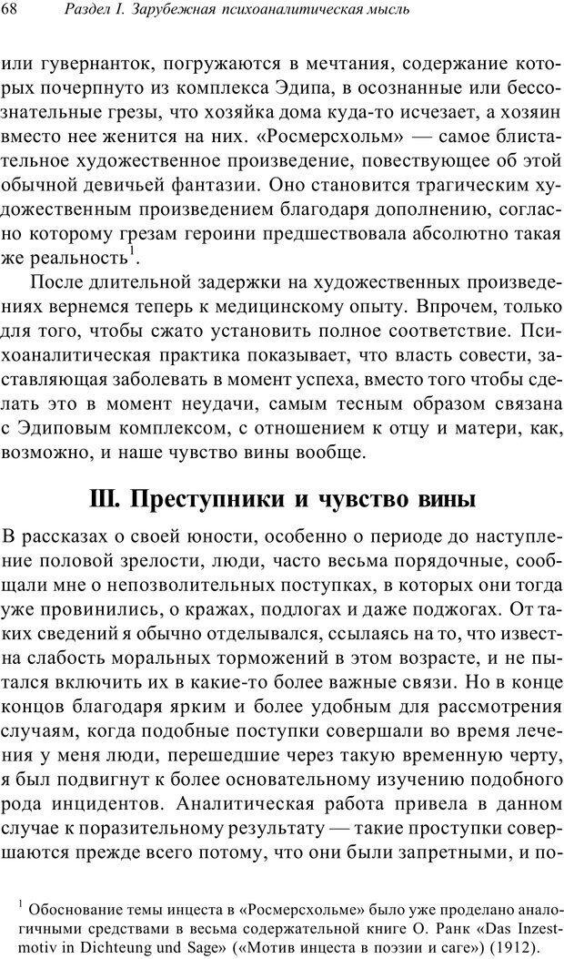 PDF. Классический психоанализ и художественная литература. Лейбин В. М. Страница 68. Читать онлайн