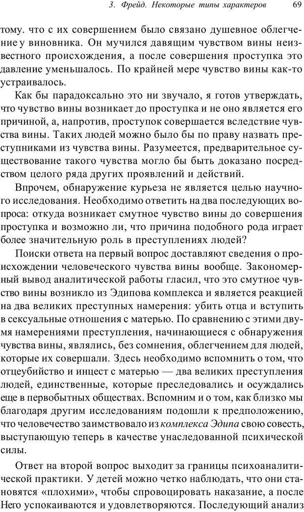 PDF. Классический психоанализ и художественная литература. Лейбин В. М. Страница 69. Читать онлайн