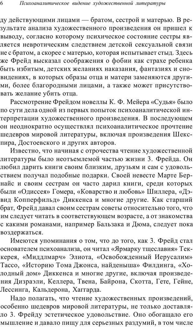 PDF. Классический психоанализ и художественная литература. Лейбин В. М. Страница 7. Читать онлайн