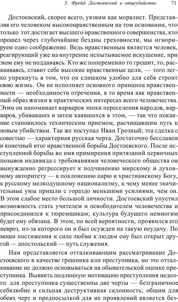 PDF. Классический психоанализ и художественная литература. Лейбин В. М. Страница 71. Читать онлайн