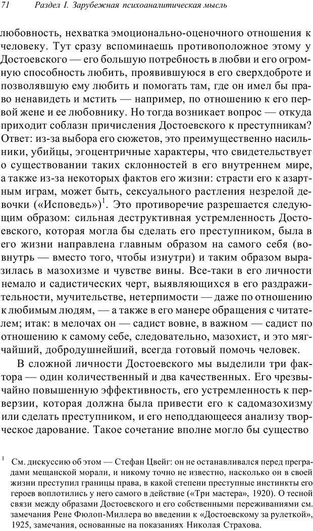 PDF. Классический психоанализ и художественная литература. Лейбин В. М. Страница 72. Читать онлайн