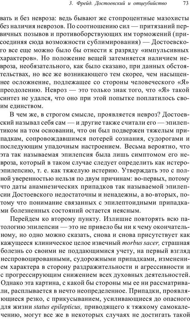 PDF. Классический психоанализ и художественная литература. Лейбин В. М. Страница 73. Читать онлайн
