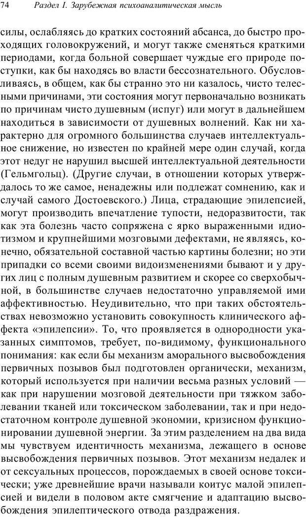 PDF. Классический психоанализ и художественная литература. Лейбин В. М. Страница 74. Читать онлайн