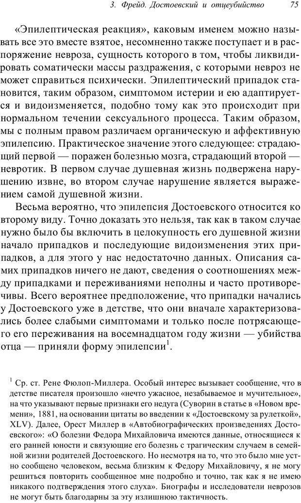 PDF. Классический психоанализ и художественная литература. Лейбин В. М. Страница 75. Читать онлайн