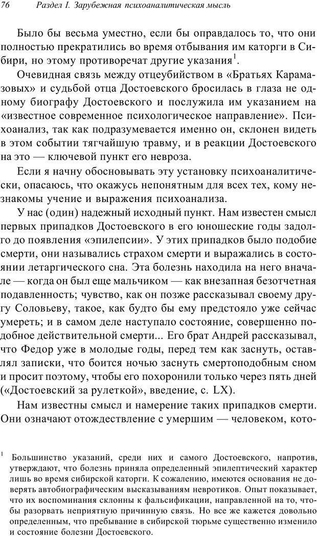 PDF. Классический психоанализ и художественная литература. Лейбин В. М. Страница 76. Читать онлайн