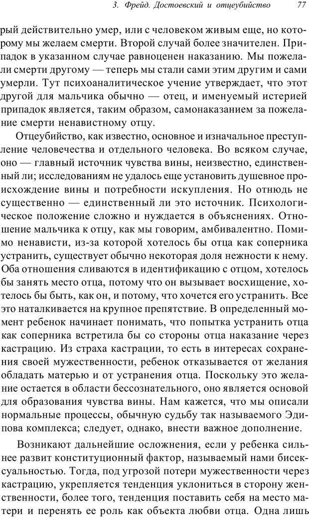 PDF. Классический психоанализ и художественная литература. Лейбин В. М. Страница 77. Читать онлайн