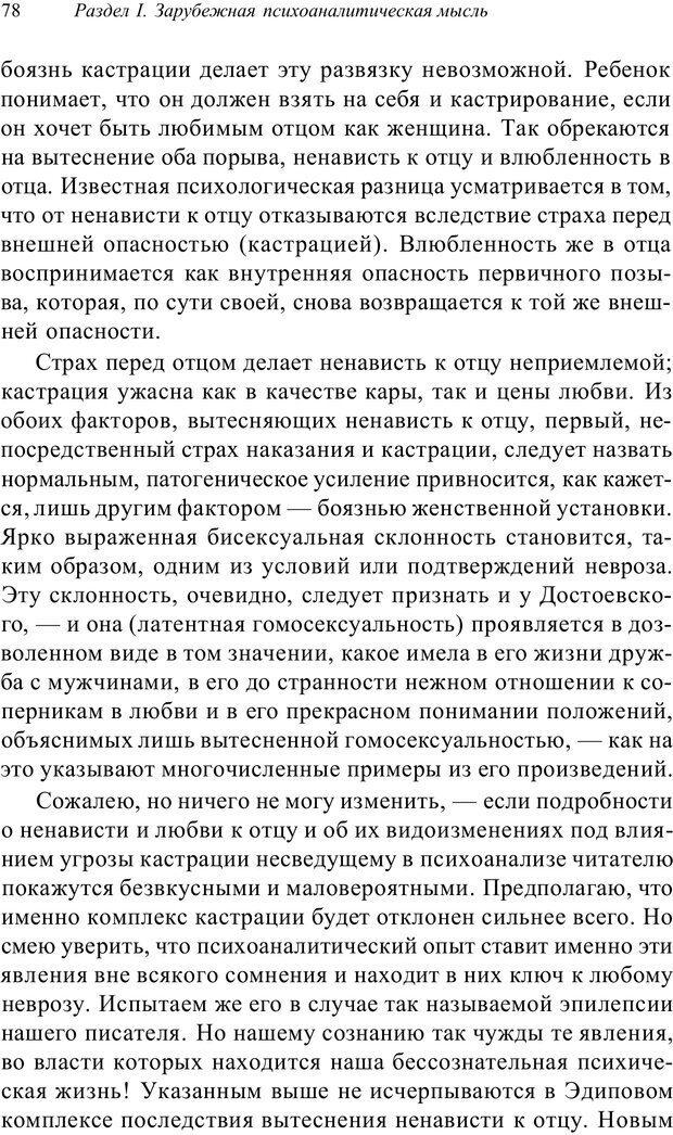 PDF. Классический психоанализ и художественная литература. Лейбин В. М. Страница 78. Читать онлайн