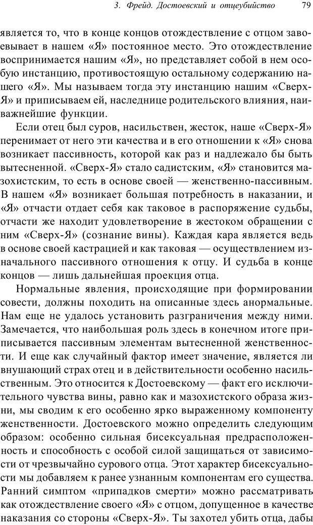 PDF. Классический психоанализ и художественная литература. Лейбин В. М. Страница 79. Читать онлайн