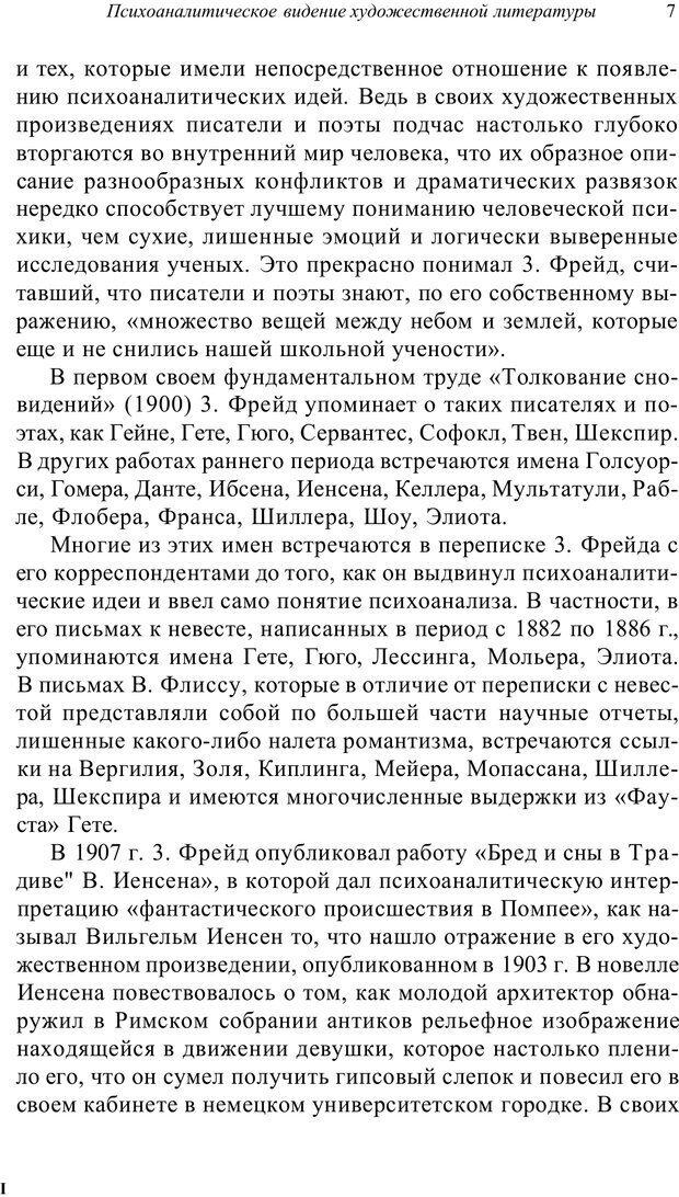 PDF. Классический психоанализ и художественная литература. Лейбин В. М. Страница 8. Читать онлайн