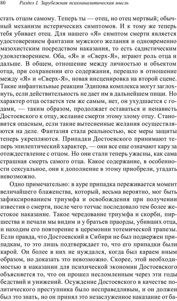 PDF. Классический психоанализ и художественная литература. Лейбин В. М. Страница 80. Читать онлайн
