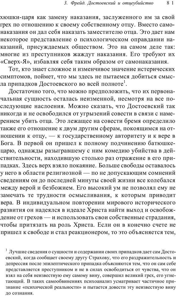 PDF. Классический психоанализ и художественная литература. Лейбин В. М. Страница 81. Читать онлайн