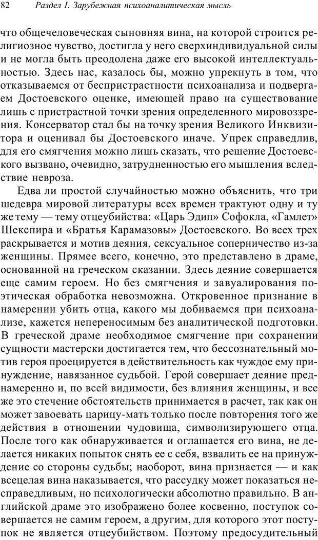 PDF. Классический психоанализ и художественная литература. Лейбин В. М. Страница 82. Читать онлайн