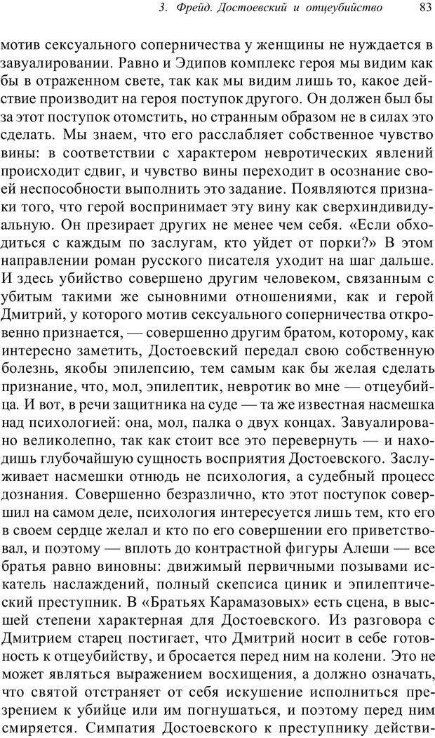 PDF. Классический психоанализ и художественная литература. Лейбин В. М. Страница 83. Читать онлайн