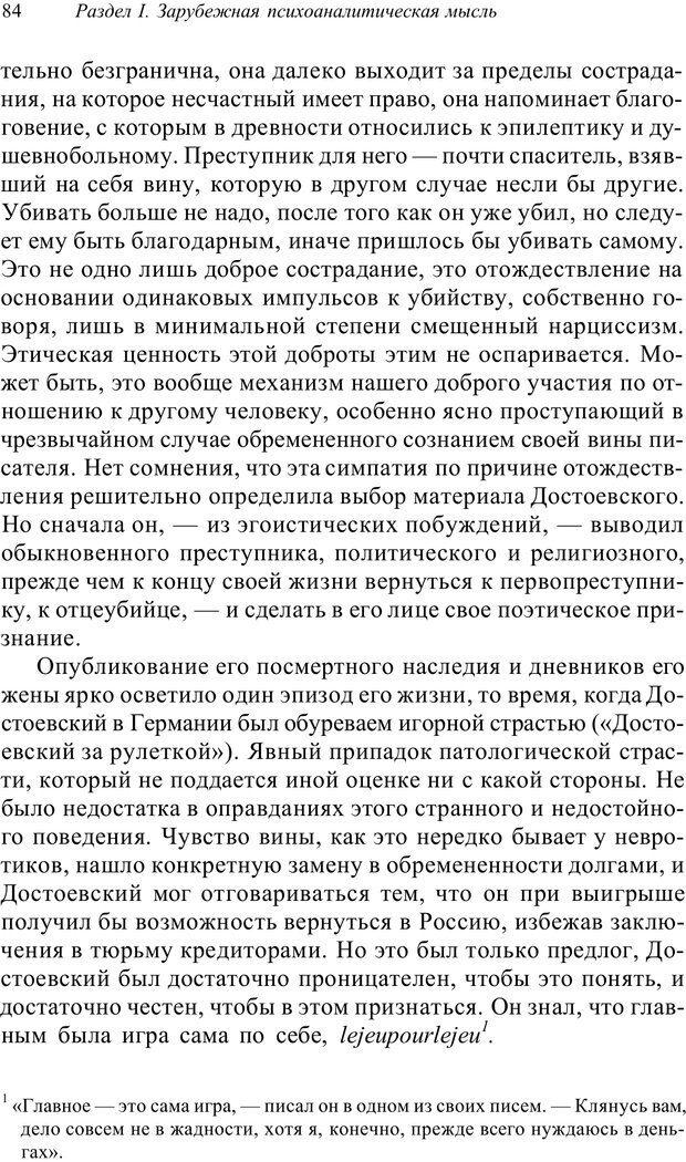 PDF. Классический психоанализ и художественная литература. Лейбин В. М. Страница 84. Читать онлайн