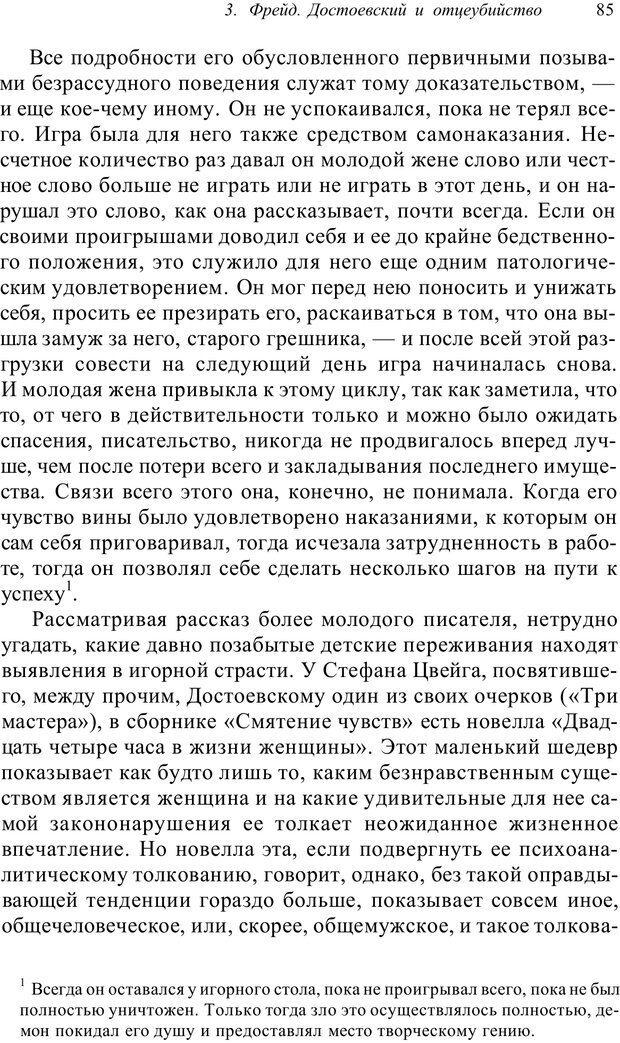 PDF. Классический психоанализ и художественная литература. Лейбин В. М. Страница 85. Читать онлайн
