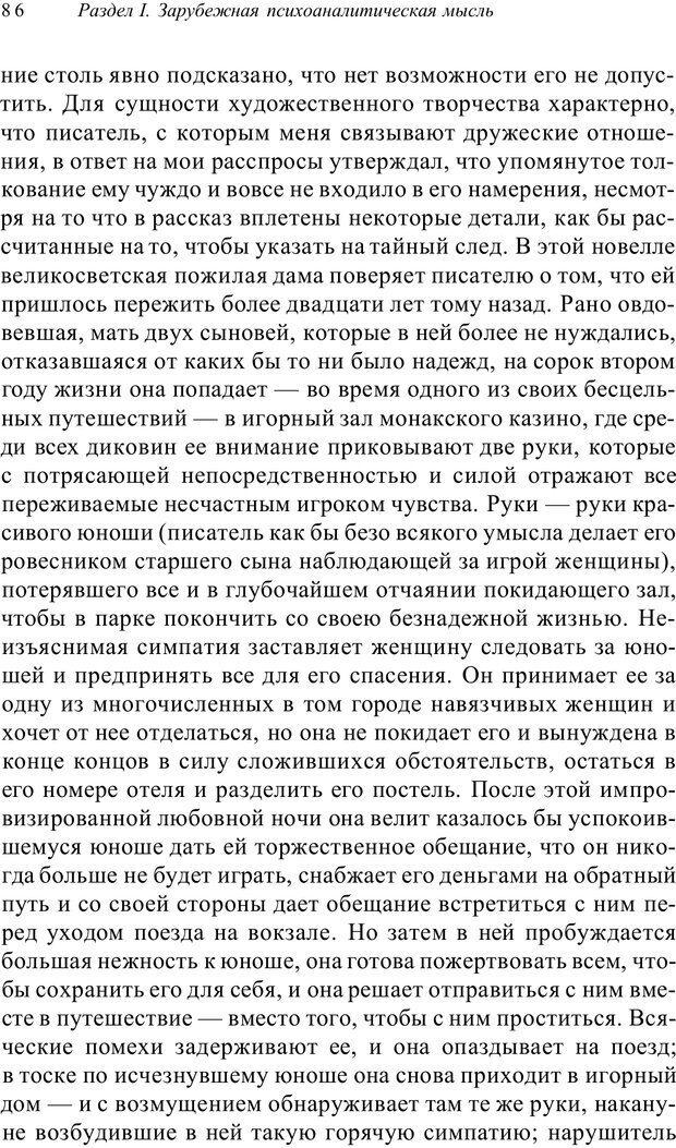 PDF. Классический психоанализ и художественная литература. Лейбин В. М. Страница 86. Читать онлайн