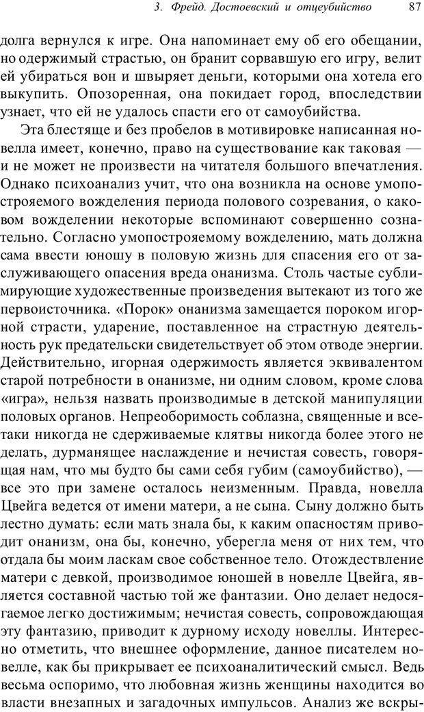 PDF. Классический психоанализ и художественная литература. Лейбин В. М. Страница 87. Читать онлайн