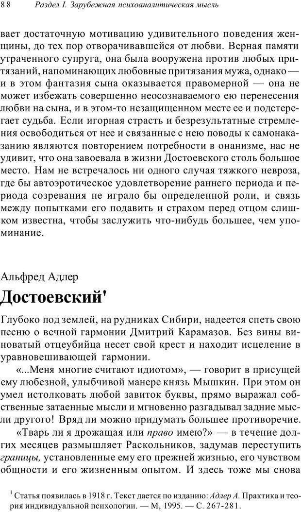 PDF. Классический психоанализ и художественная литература. Лейбин В. М. Страница 88. Читать онлайн