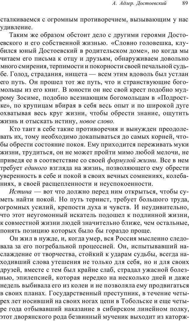 PDF. Классический психоанализ и художественная литература. Лейбин В. М. Страница 89. Читать онлайн