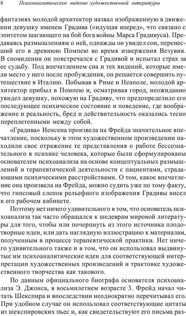 PDF. Классический психоанализ и художественная литература. Лейбин В. М. Страница 9. Читать онлайн