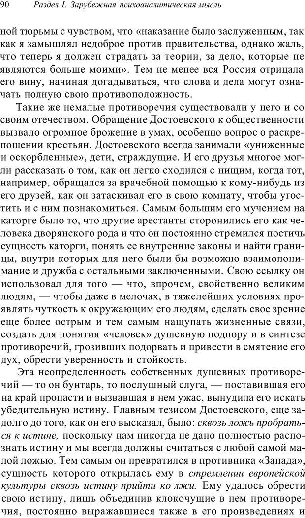 PDF. Классический психоанализ и художественная литература. Лейбин В. М. Страница 90. Читать онлайн