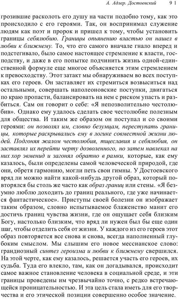 PDF. Классический психоанализ и художественная литература. Лейбин В. М. Страница 91. Читать онлайн