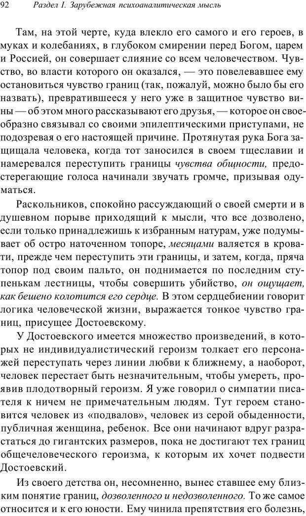 PDF. Классический психоанализ и художественная литература. Лейбин В. М. Страница 92. Читать онлайн