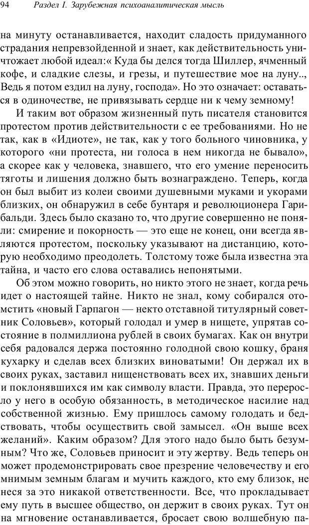 PDF. Классический психоанализ и художественная литература. Лейбин В. М. Страница 94. Читать онлайн