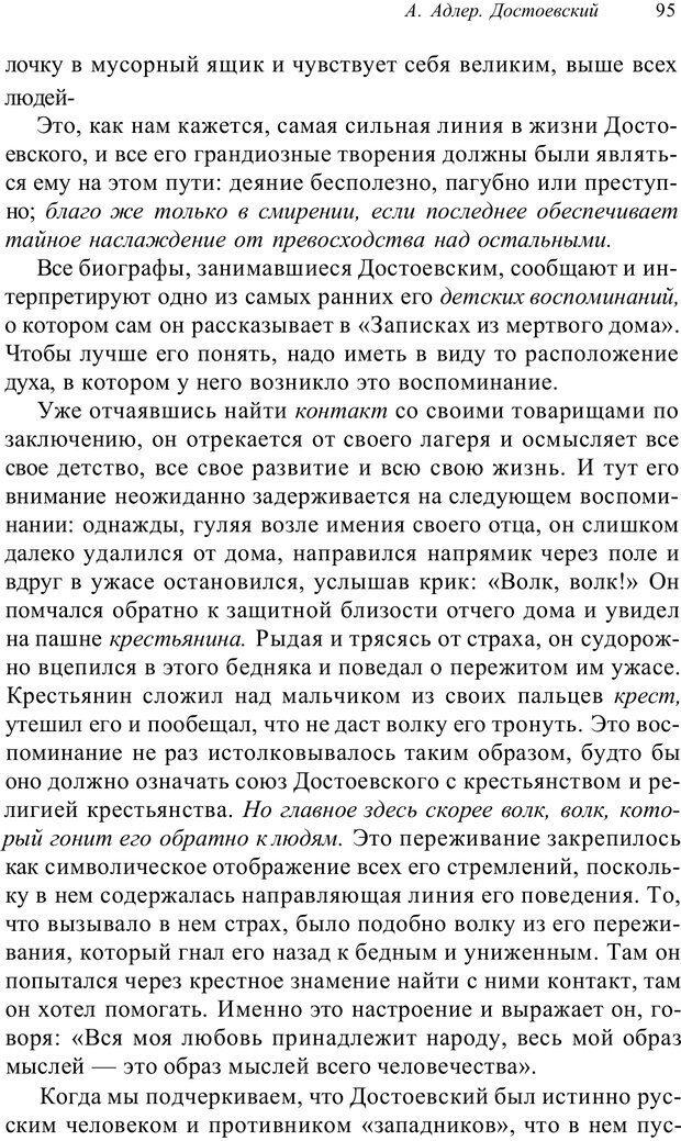 PDF. Классический психоанализ и художественная литература. Лейбин В. М. Страница 95. Читать онлайн