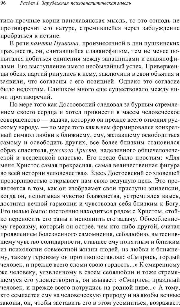PDF. Классический психоанализ и художественная литература. Лейбин В. М. Страница 96. Читать онлайн