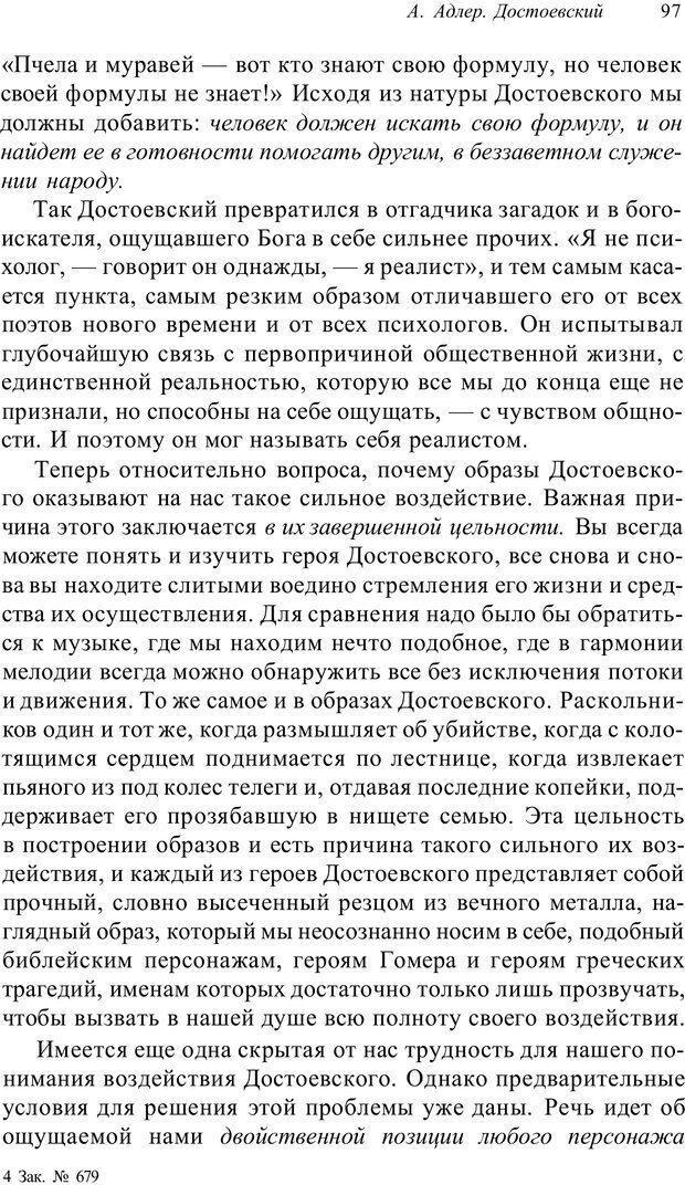 PDF. Классический психоанализ и художественная литература. Лейбин В. М. Страница 97. Читать онлайн
