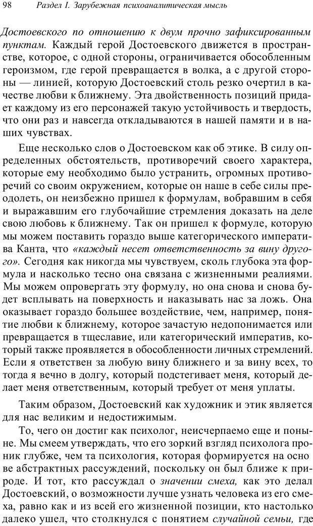 PDF. Классический психоанализ и художественная литература. Лейбин В. М. Страница 98. Читать онлайн